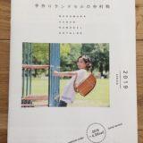 【2019ランドセル】3社のカタログを取り寄せてみた。【萬勇鞄・中村鞄・池田屋】