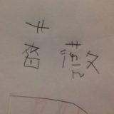 5歳児、薔薇を書く。
