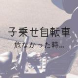 【子乗せ自転車】3年間乗ってて危なかった体験。気をつけたいこと。