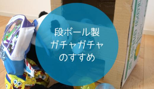 【工作】ダンボール製ガチャガチャ制作レポート。